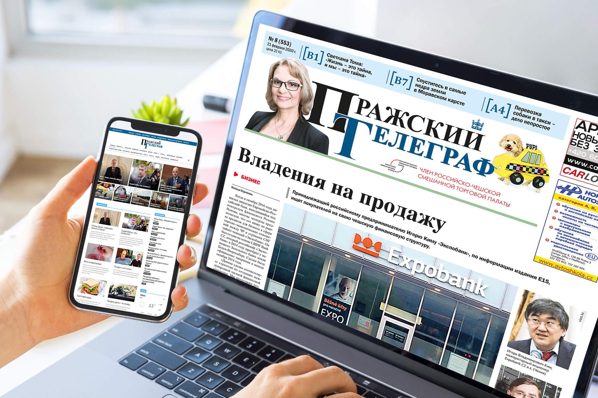О проекта Пражский Телеграф