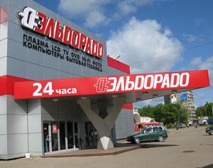 сеть магазинов Эльдорадо