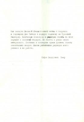 Письмо в редакцию Пражского Телеграфа