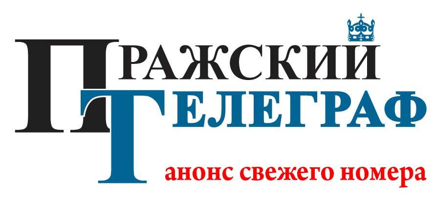 Анонс номера 41 Пражского телеграфа