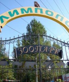 """Зоопарк """"Лимпопо"""" в Нижнем Новгороде"""