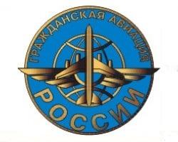 Федеральное агентство воздушного транспорта Российской Федерации
