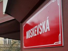 Эта улица будет носить имя Вацлава Гавела?