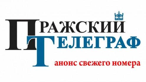 Анонс номера 3 «Пражского телеграфа»