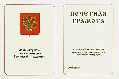 В Чехии грамоты от МИД РФ получат четыре человека