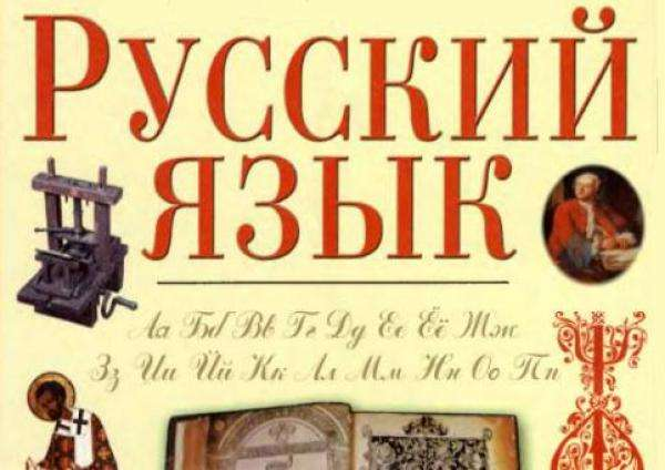 Чехи выбирают русский в качестве второго иностранного языка
