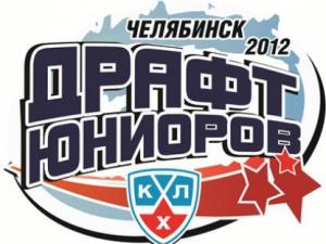 Клубы КХЛ выбрали игроков-юниоров