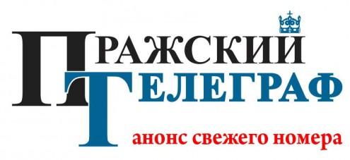 Анонс номера 20 «Пражского телеграфа»