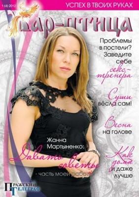 Журнал «Жар-птица»