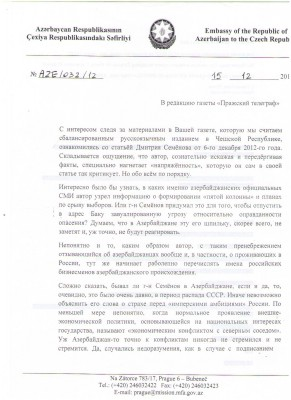 Письмо от посольства Азербайджанской Республики в ЧР