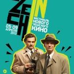 В Москве покажут чешское кино