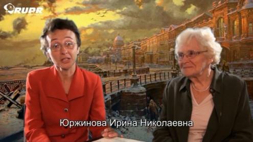 Интервью с Ириной Юржиновой