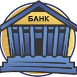 Открытие счёта в чешском банке