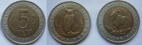 Монеты Советского Союза