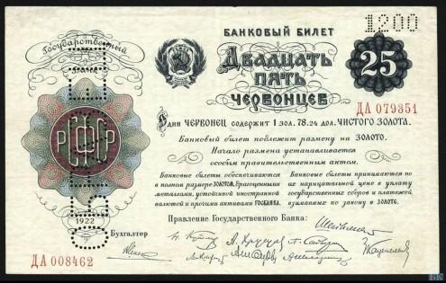 Бумажные купюры России и СССР