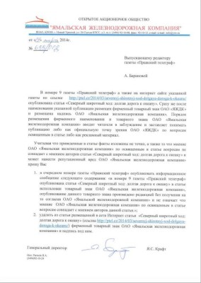 Письмо от ОАО «Ямальская железнодорожная компания»