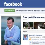 Дмиртий Медведев на фейсбуке