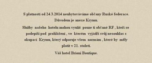 Заявление на сайте чешского отеля