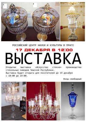 """Выставка """"Искусство стекла"""" в РЦНК"""