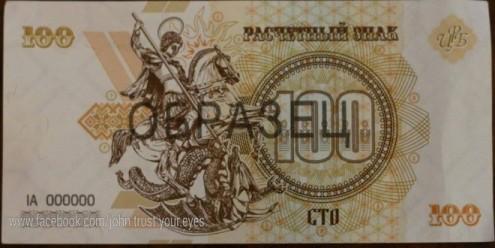 Денежная система Новороссии