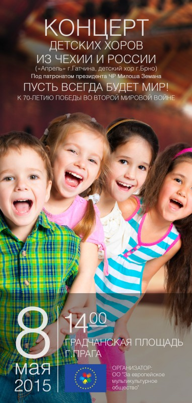 Концерт детских хоров