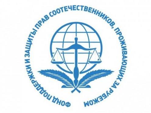 Фонд поддержки и защиты прав соотечественников