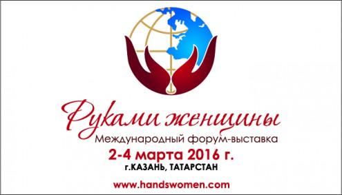 Международный форум-выставка «Руками женщины»