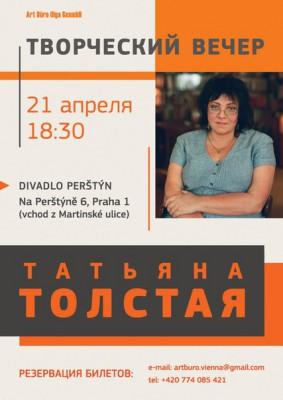 Творческая встреча с Татьяной Толстой