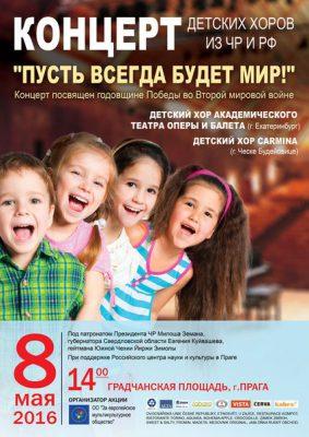 Концерт детских хоров «Пусть всегда будет мир!» пройдёт на Пражском Граде
