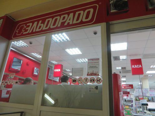 «Эльдорадо» на продажу
