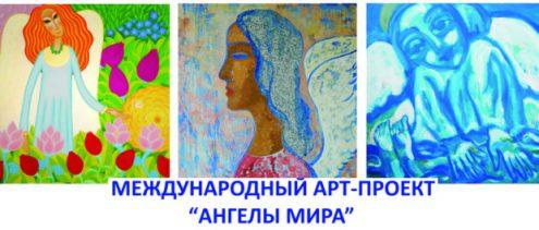 «Ангелы мира»