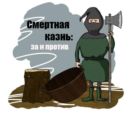 ПОРА ПОСТАВИТЬ ЗАПЯТУЮ ПОСЛЕ СЛОВА «КАЗНИТЬ!», фото, трибуна народа,