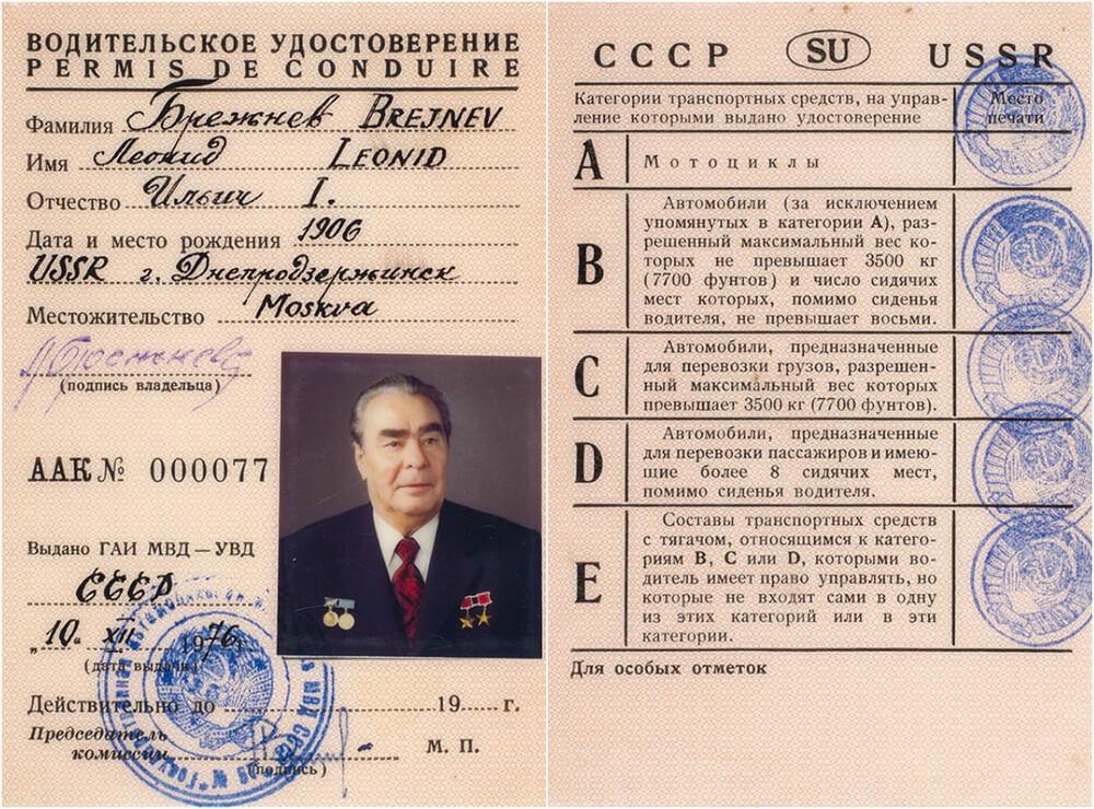 Водительские права Брежнева - Пражский Телеграф