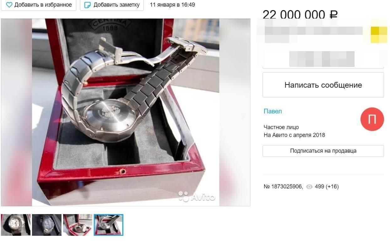 Продать подарок Путина - Пражский Телеграф