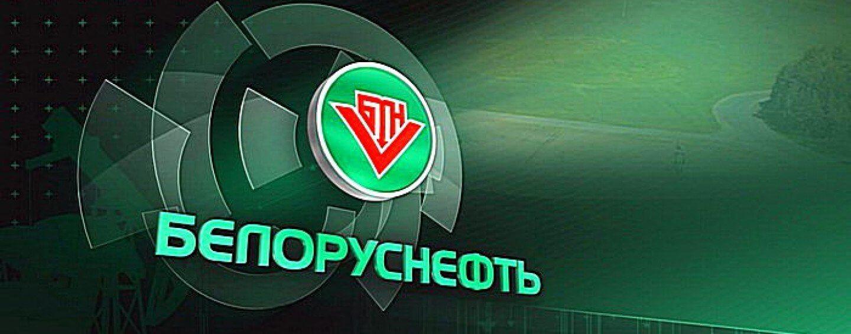 Белоруснефть повышает квалификацию в Tatra Tracks a.s. - Пражский Телеграф