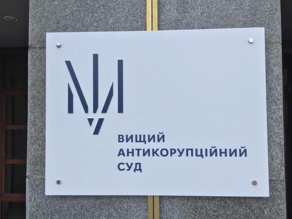Высший антикоррупционный суд Украины продолжит 6 февраля 2020 года - Пражский Телеграф