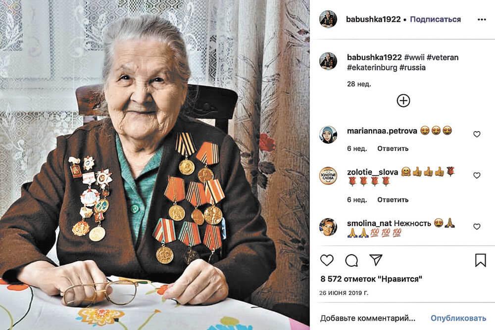 Блогером в 97 лет - Пражский Телеграф