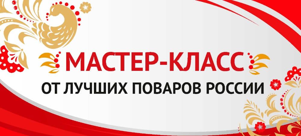Мастер-класс от лучших поваров России - Пражский Телеграф