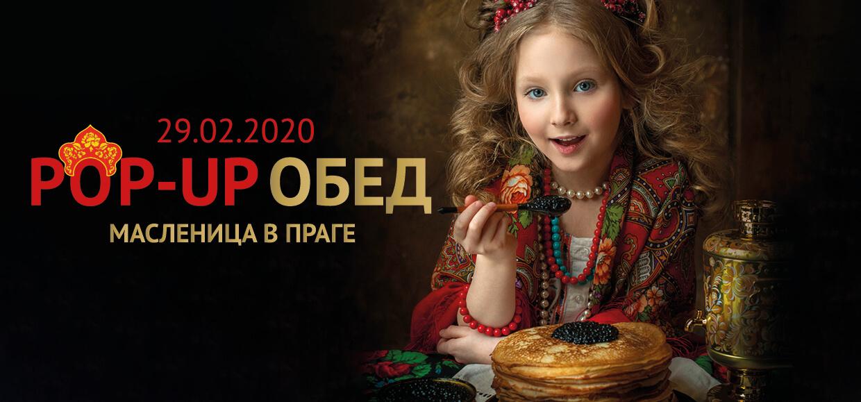 POP-UP ОБЕД. МАСЛЕНИЦА В ПРАГЕ