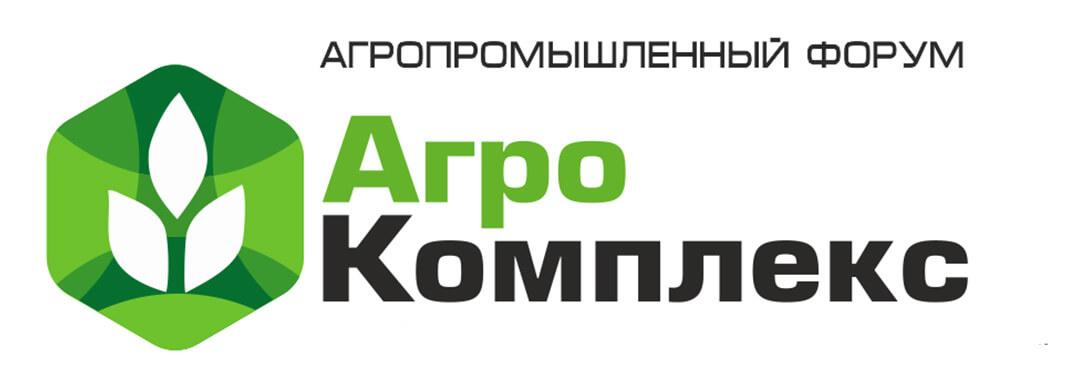 Международная выставка «АгроКомплекс» - Пражский телеграф
