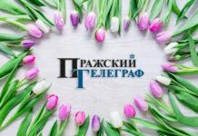 С 8 Марта! - Пражский Телеграф