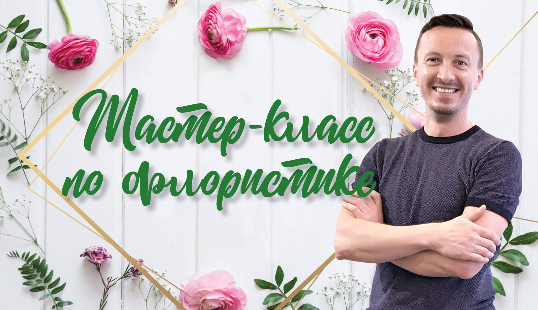 Летнее настроение с Петрем Греной - Пражский Телеграф