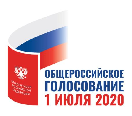 Поправки в Конституцию РФ
