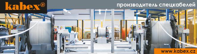 Производитель спецкабелей Kabex - Пражский Телеграф /></noscript></a><br></div></div><footer><div class=