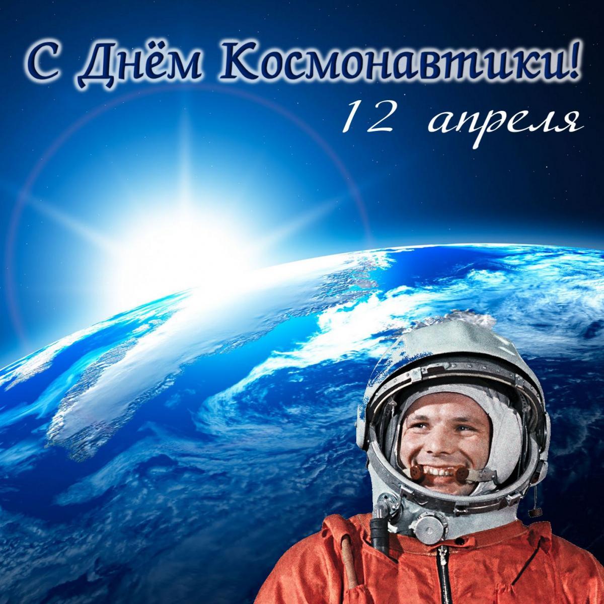 Сегодня в мире отмечается День космонавтики